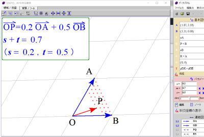 ベクトル 点の存在範囲